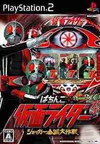 Descargar Pachinko Kamen Rider Shocker Zenmetsu Daisakusen [JAP] por Torrent
